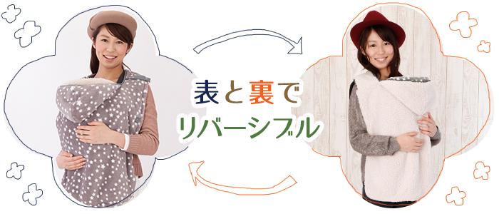 baby-carrier-cover 保暖背帶/推車披風 多功能披風