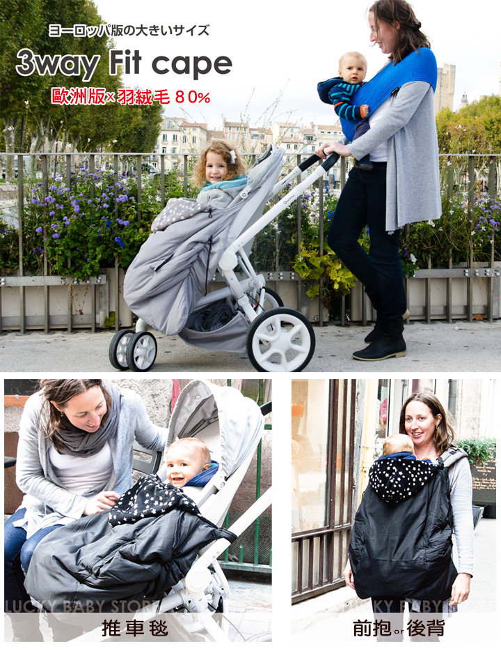 baby-carrier-cover 防風保暖背帶/推車披風 羽絨披風 多功能披風
