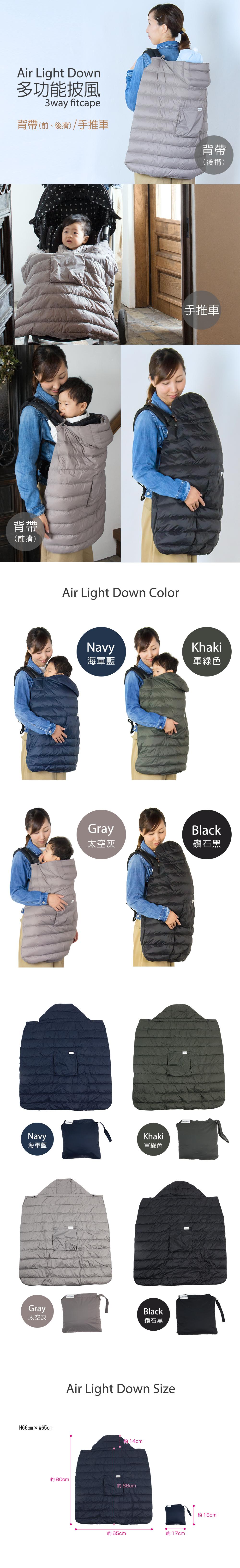 baby-carrier-cover 防風保暖背帶/推車披風 羽絨披風 多功能披風